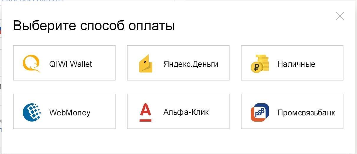 Способы оплаты в Яндекс. Кассе 1